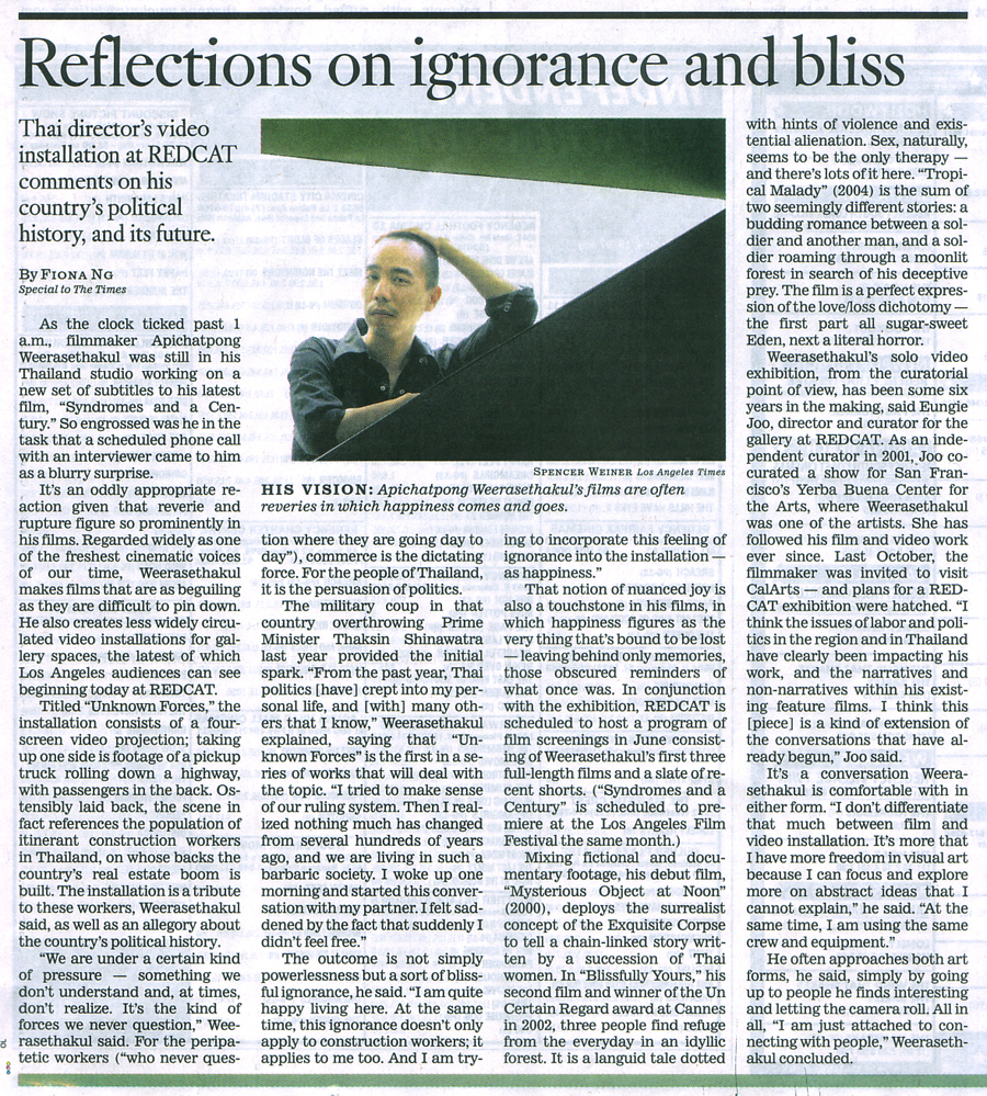 Reflections of ignorance and bliss